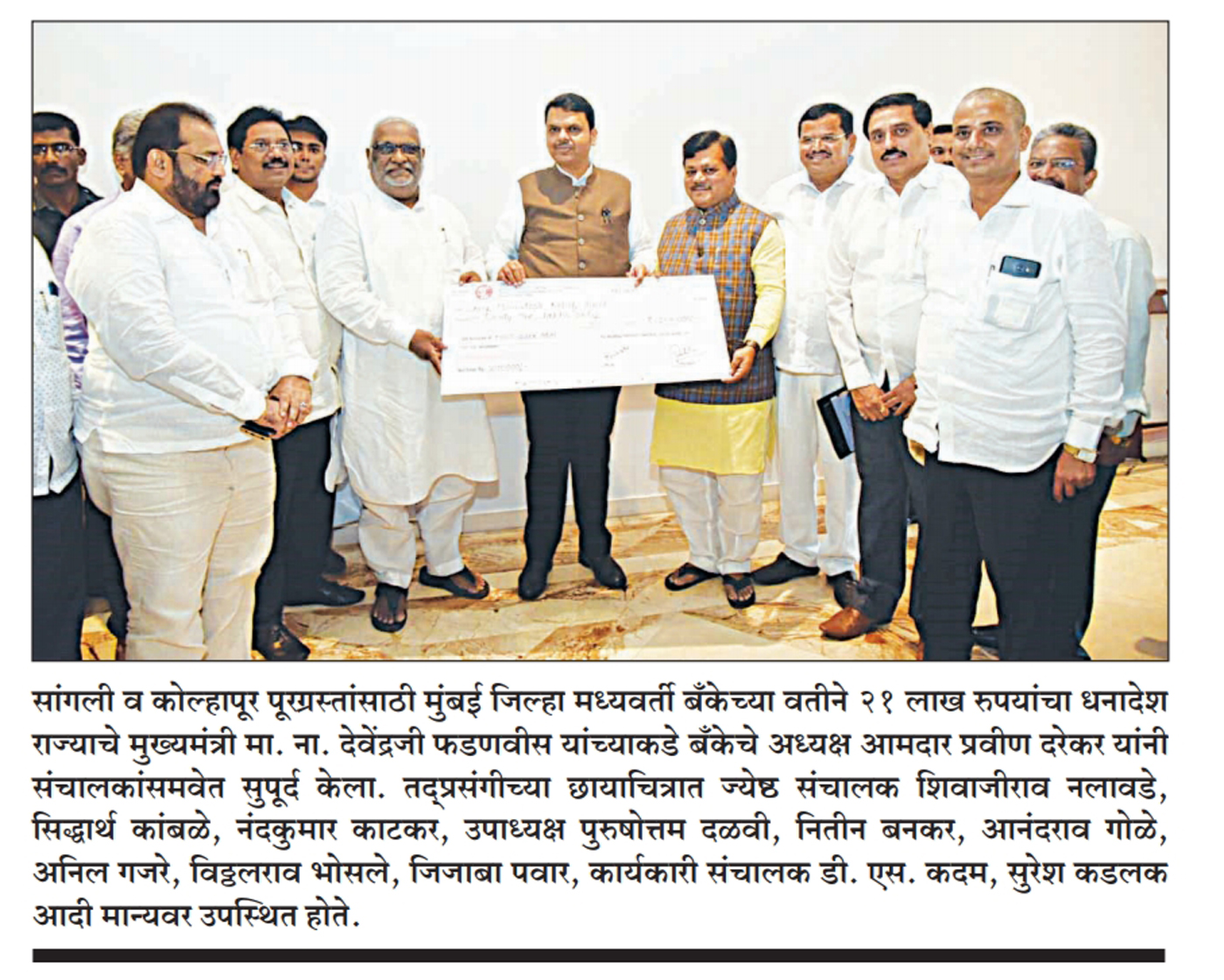 Contribution for CM Relief Fund