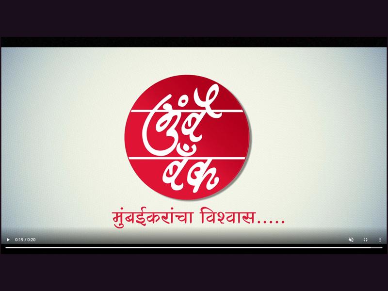 Mumbai Bank ADVT 2
