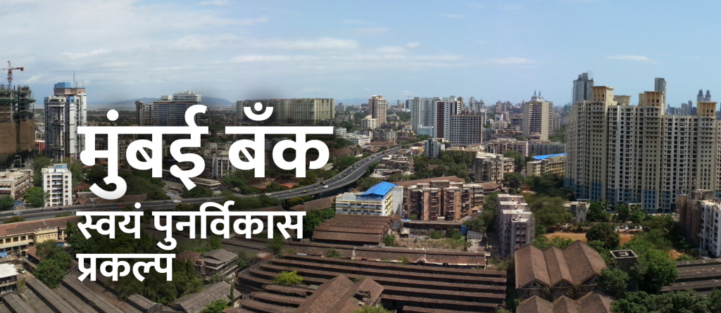 Redevelopment_project_marathi
