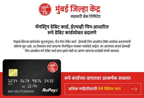Rupay Offers