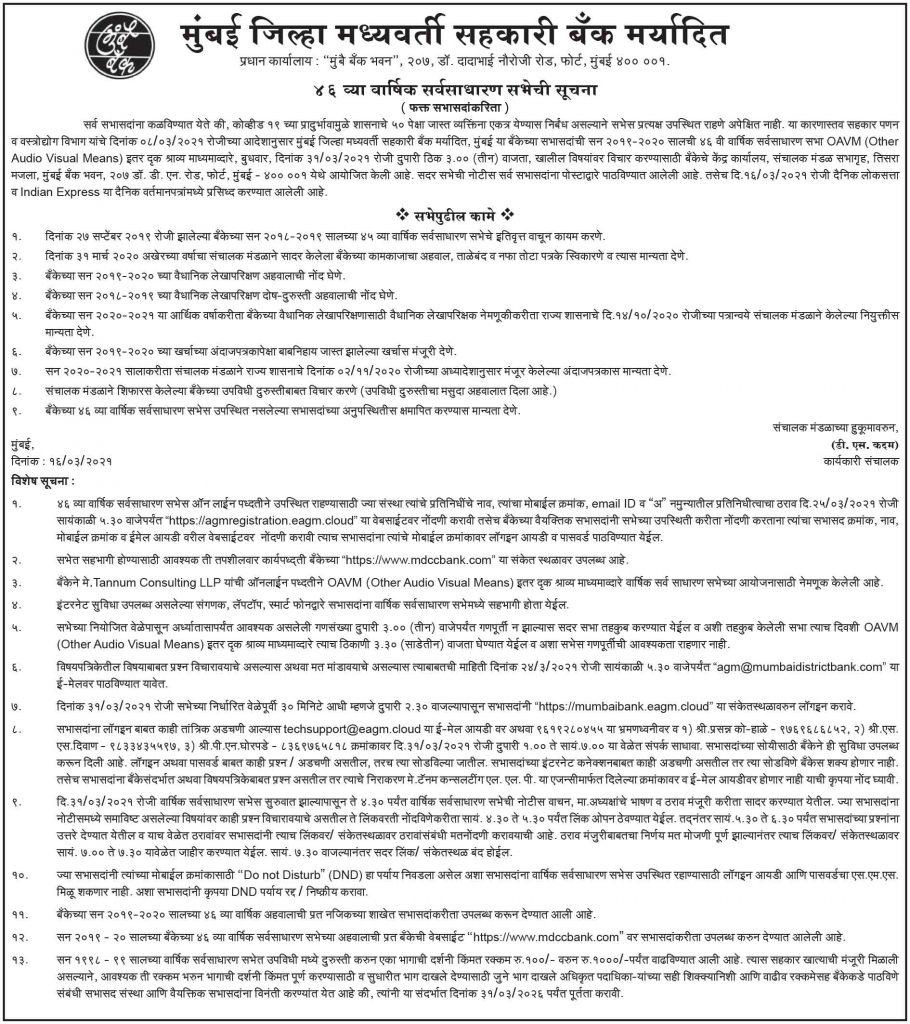 annual-general-meeting-notice-2021-mar
