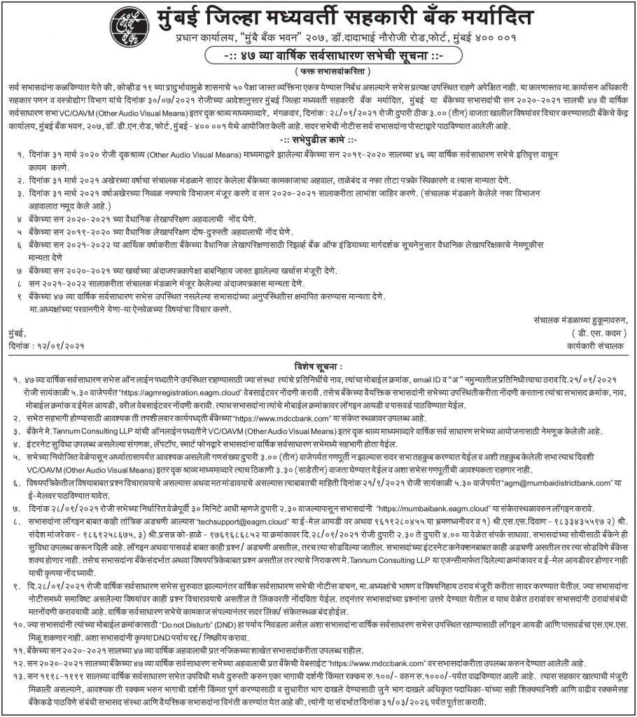 annual-general-meeting-notice-2021-marathi